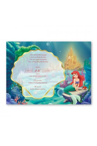 Ariel Προσκλητήριο Βάπτισης