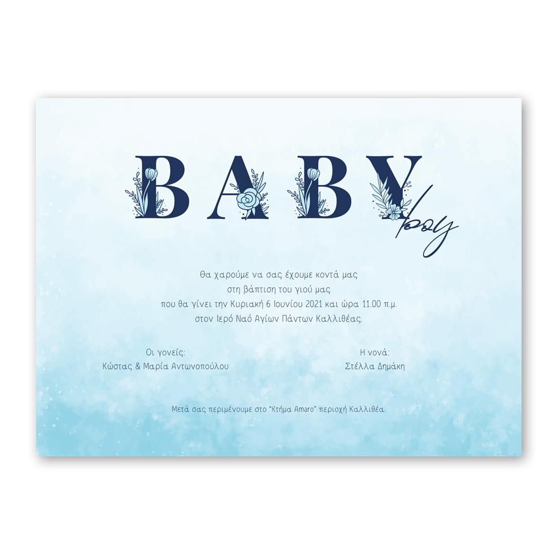 Baby Boy Προσκλητήριο Βάπτισης
