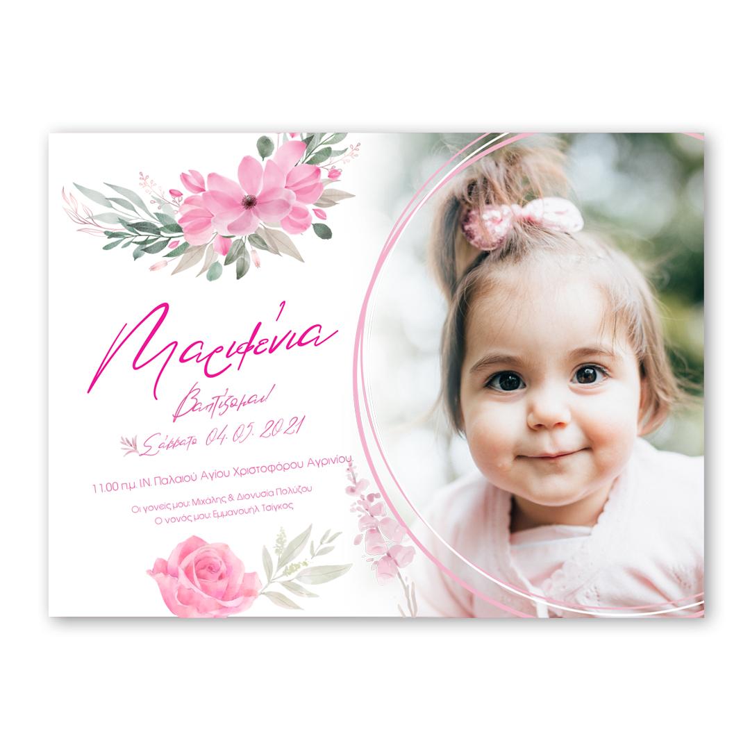 Baby Girl Photo Προσκλητήριο Βάπτισης