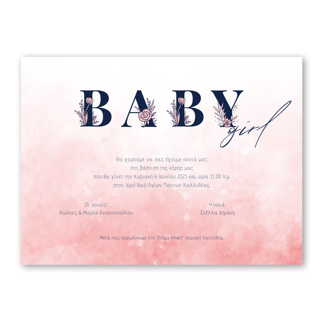 Baby Girl Προσκλητήριο Βάπτισης