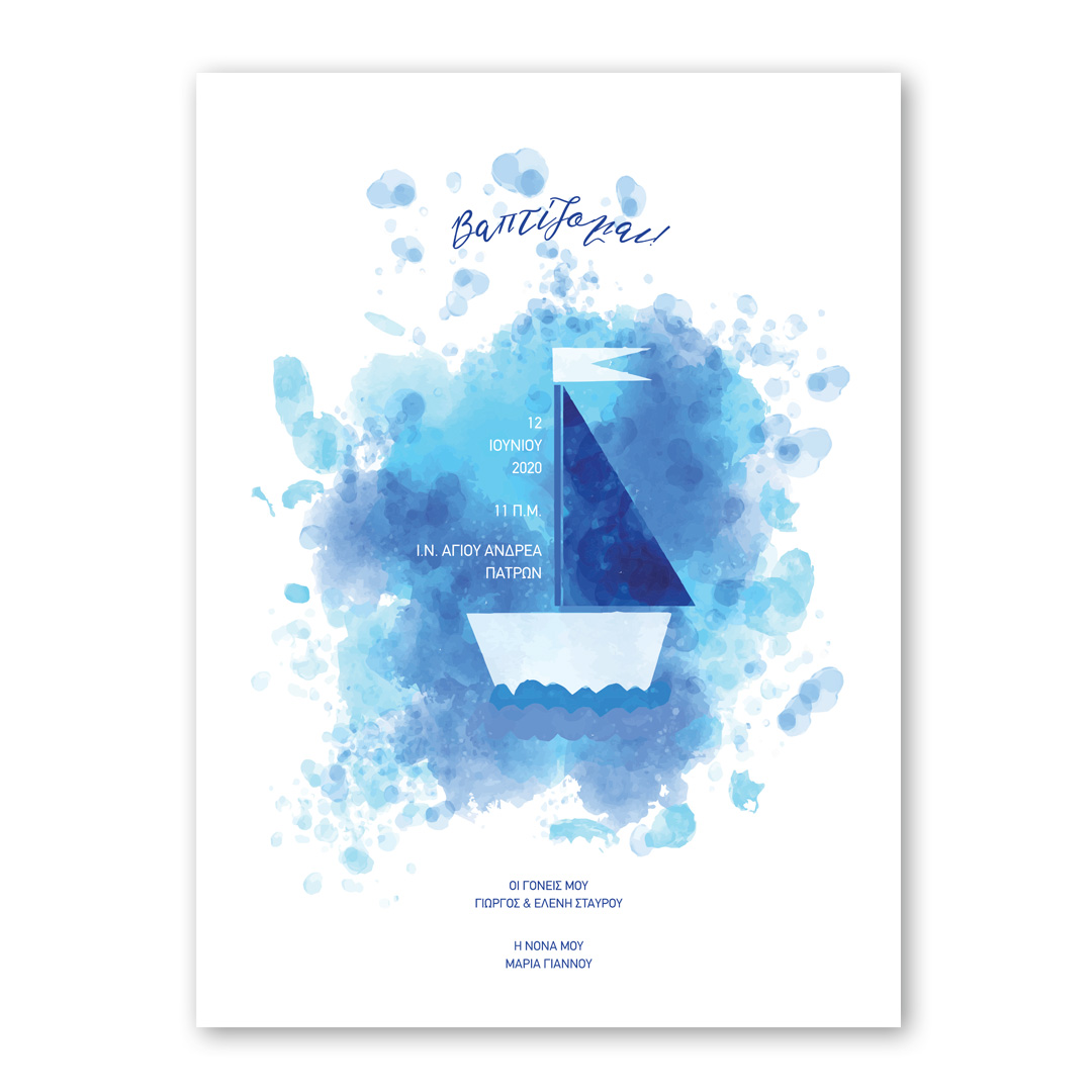 Blue Ship Προσκλητήριο Βάπτισης