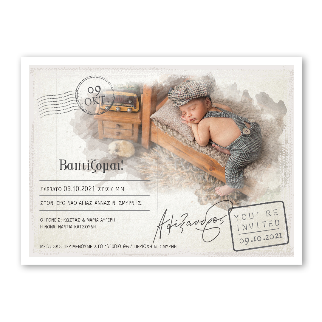 Card Postal Boy Προσκλητήριο Βάπτισης