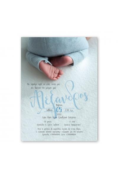 Cozy Baby Boy Προσκλητήριο Βάπτισης