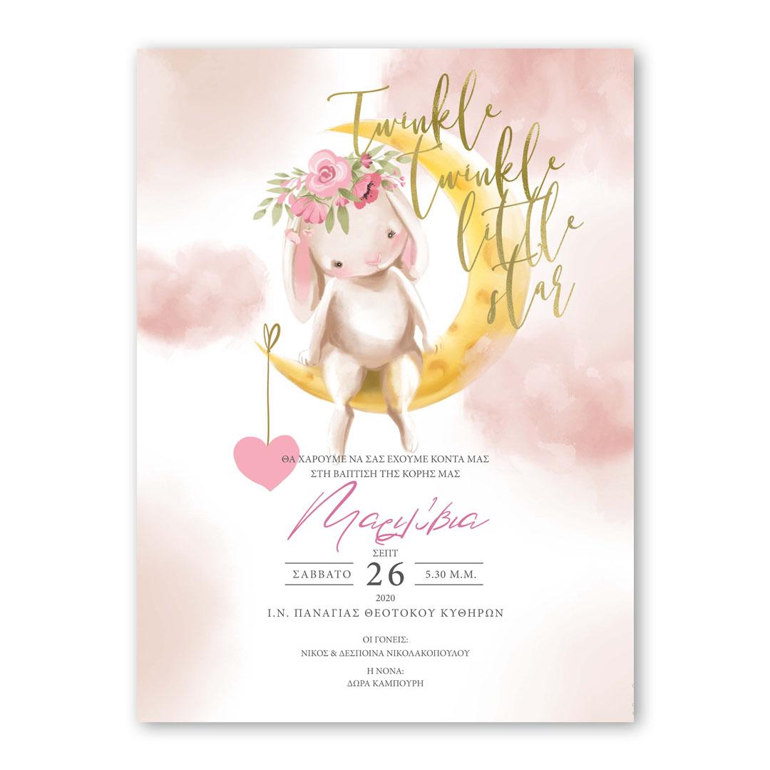 Bunny's Twinkle Star Προσκλητήριο Βάπτισης