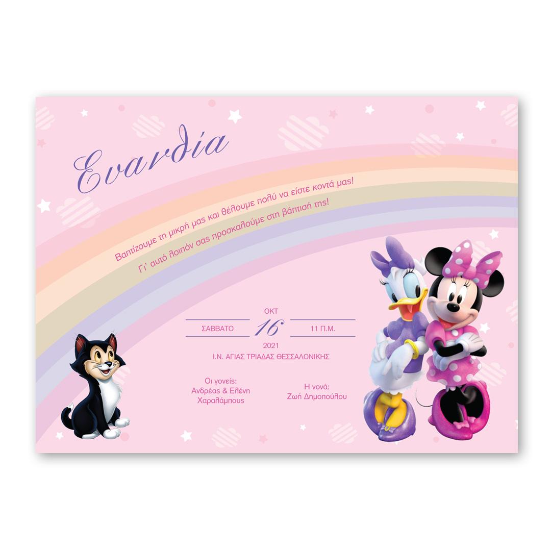 Minnie Mouse and Friends Προσκλητήριο Βάπτισης
