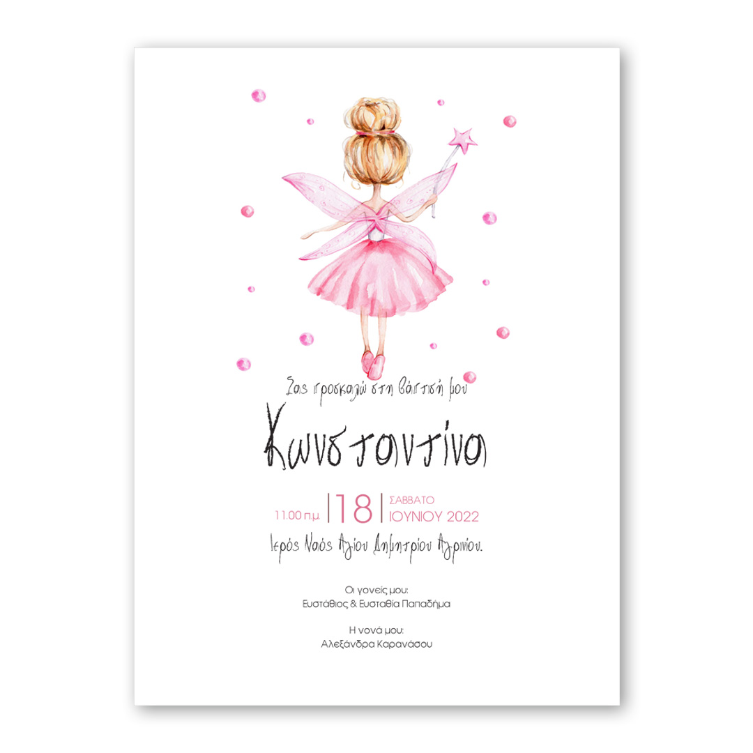 Pink Fairy Προσκλητήριο Βάπτισης