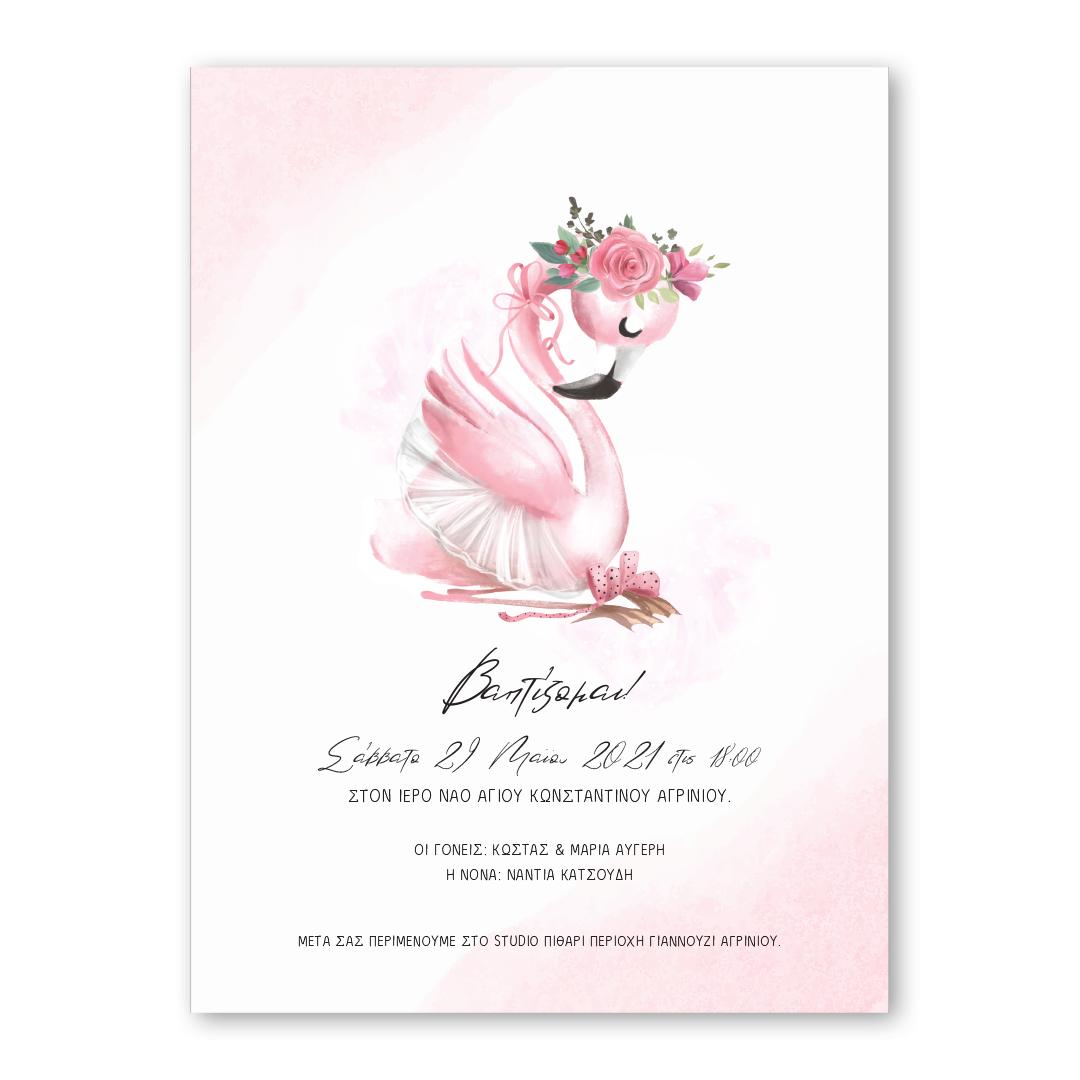 Pink Flamingo 2 Προσκλητήριο Βάπτισης