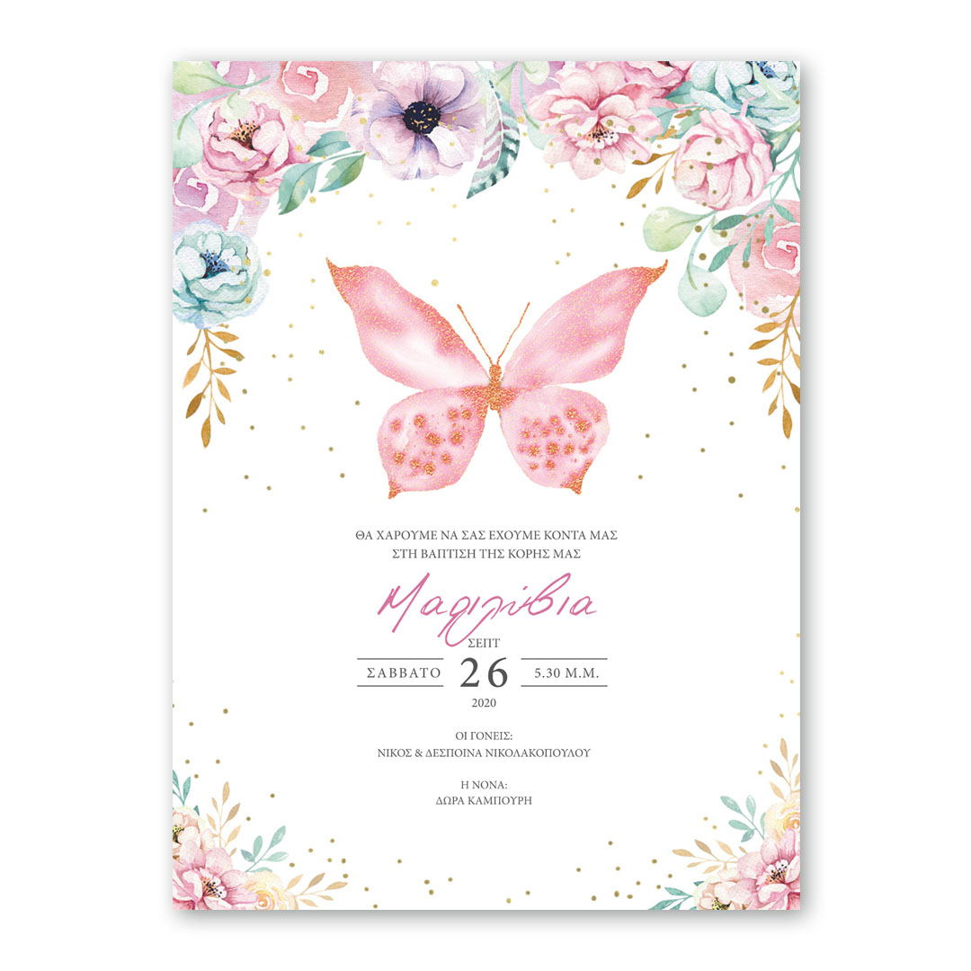 Pink butterfly Προσκλητήριο Βάπτισης