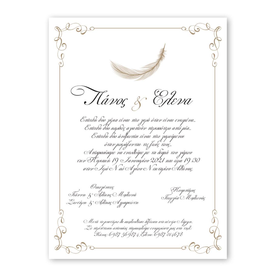 Golden Feather Προσκλητήριο Γάμου