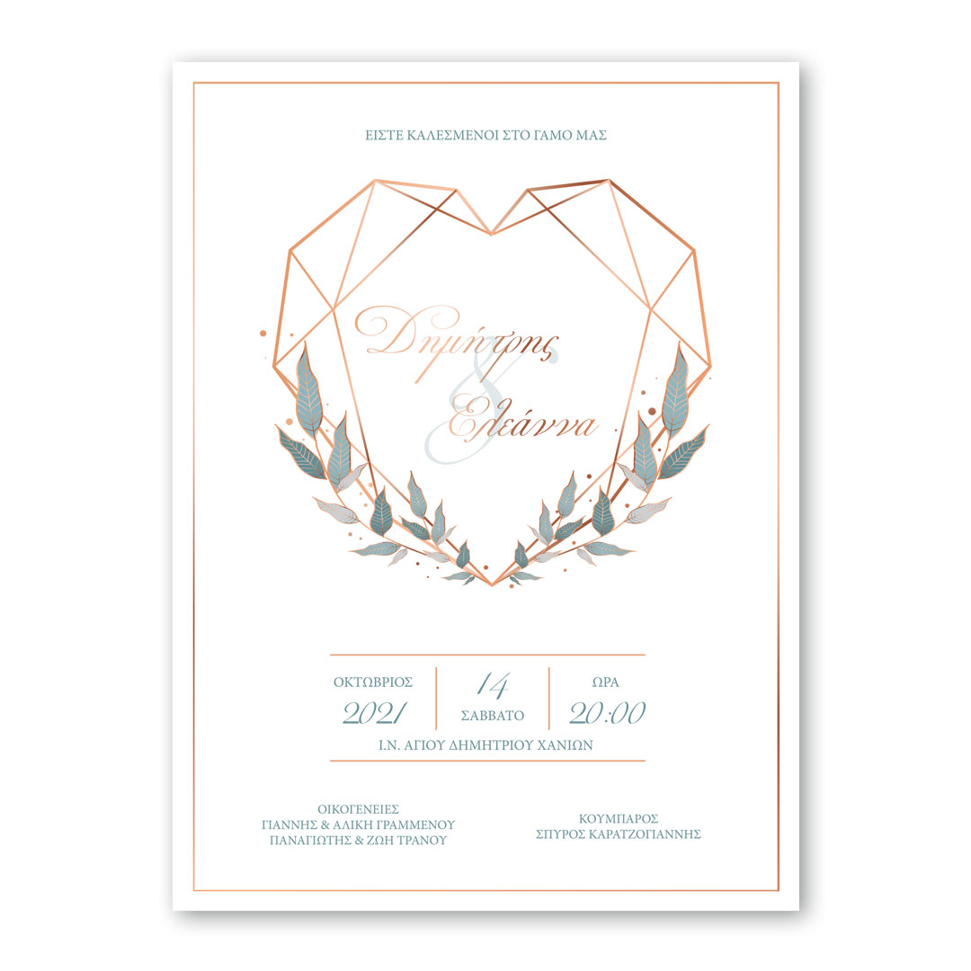 Golden Heart Προσκλητήριο Γάμου