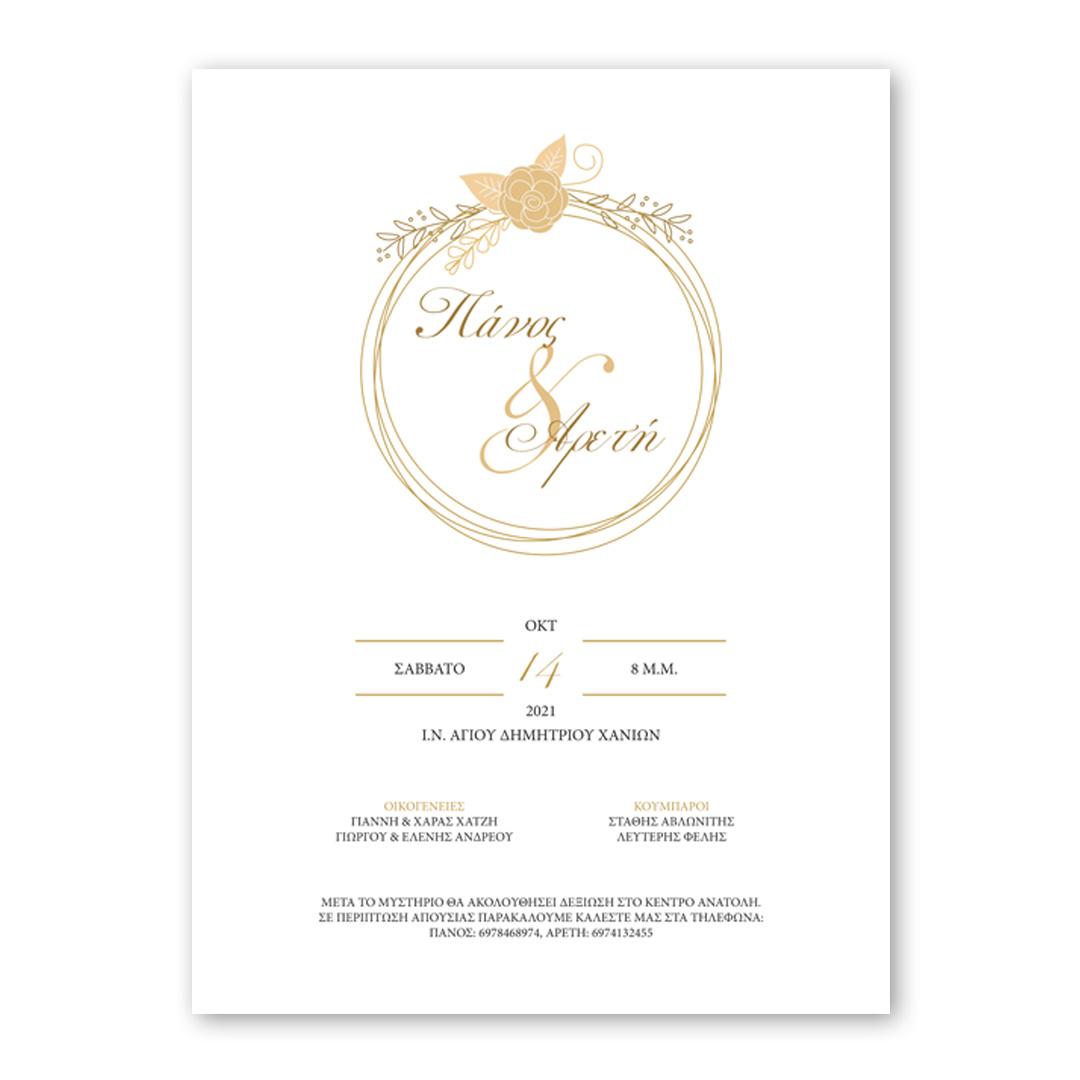 Golden Rose Προσκλητήριο Γάμου