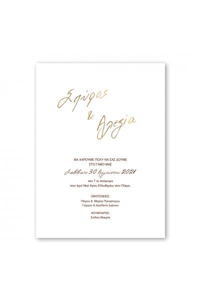 Golden Serenity Προσκλητήριο Γάμου