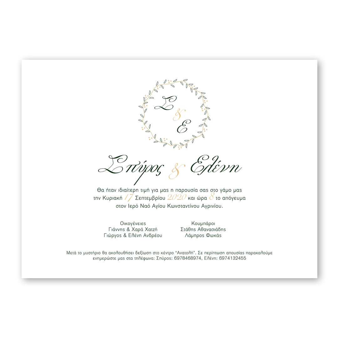 Green Wreath Προσκλητήριο Γάμου