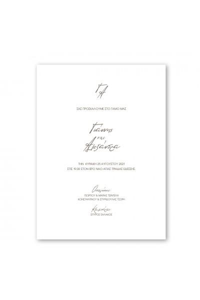 Just Fonts Προσκλητήριο Γάμου