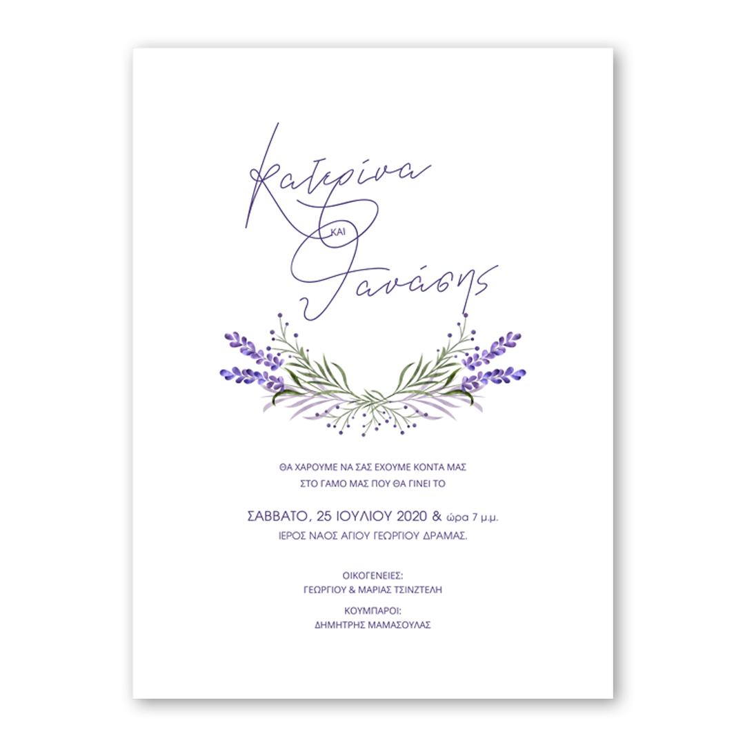 Lavender Bush Προσκλητήριο Γάμου