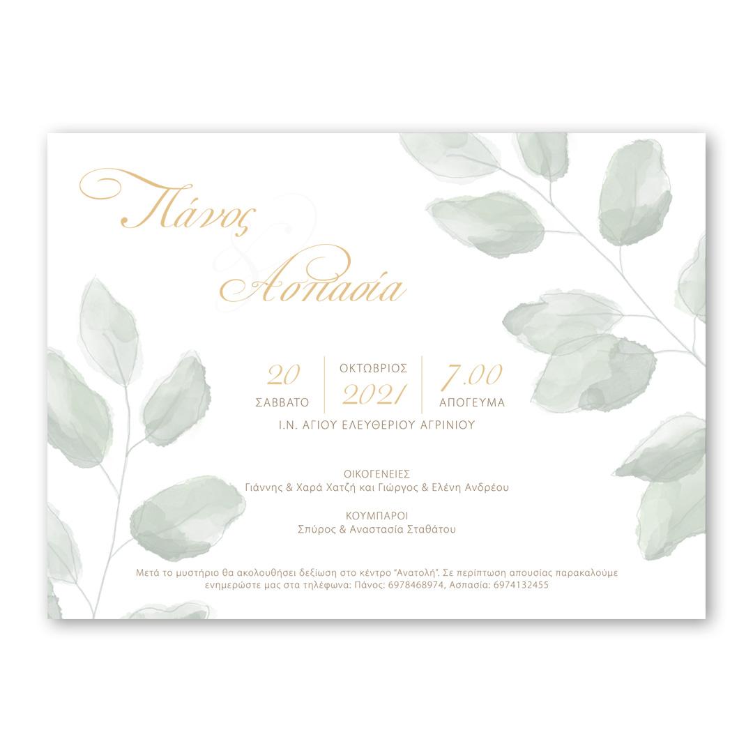 Light Green Leaves Προσκλητήριο Γάμου