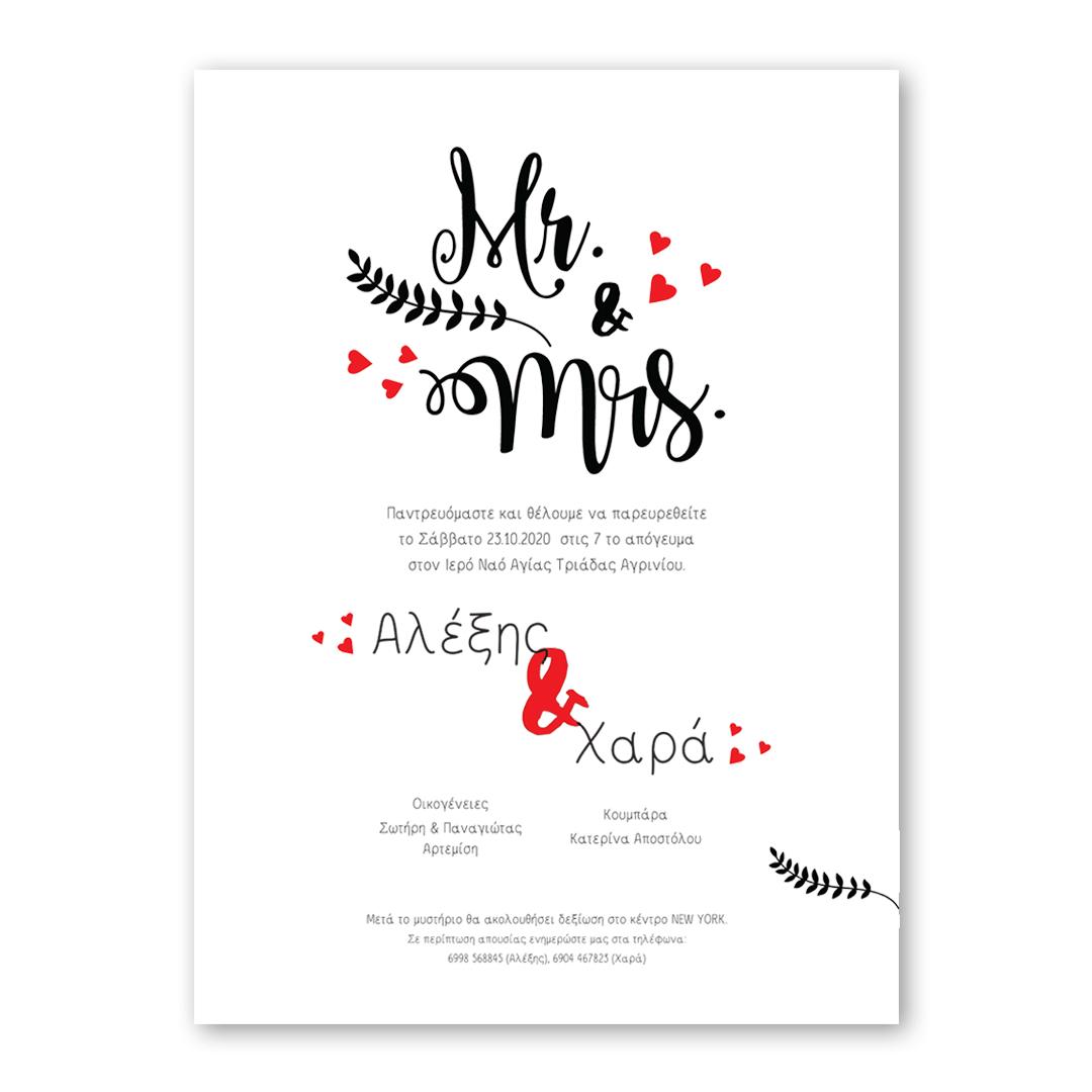 Mr & Mrs Προσκλητήριο Γάμου