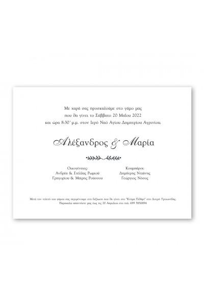 Simply Elegant Προσκλητήριο Γάμου
