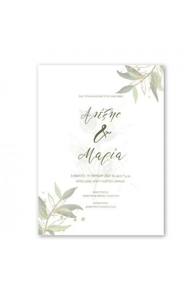 Olive Blossom Προσκλητήριο Γάμου