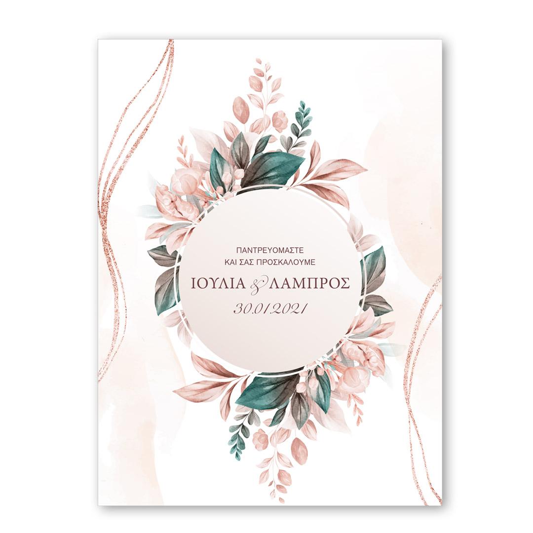 Watercolor Cream Προσκλητήριο Γάμου