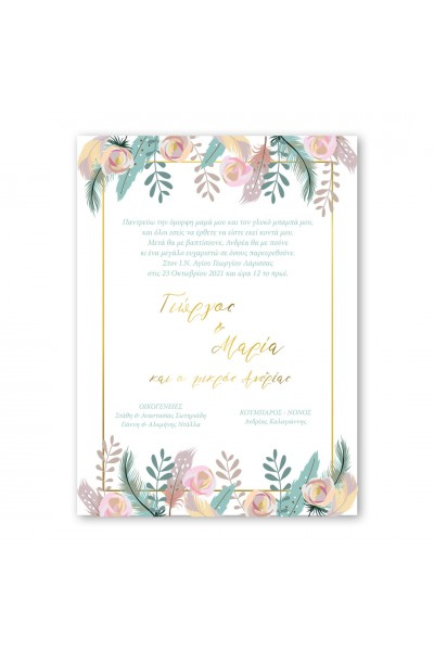 Watercolor Flowers Προσκλητήριο Γάμου