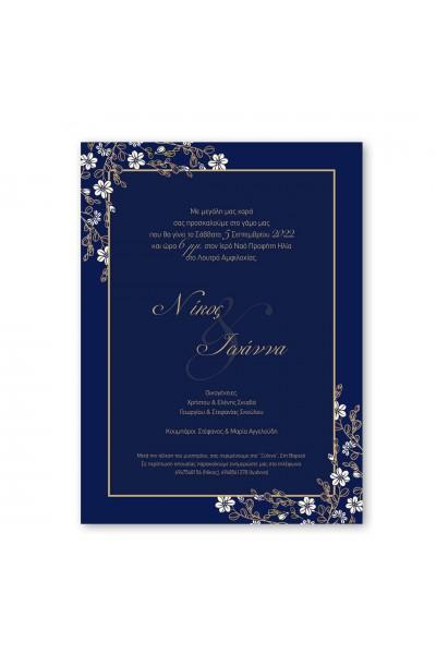 White Blue Προσκλητήριο Γάμου