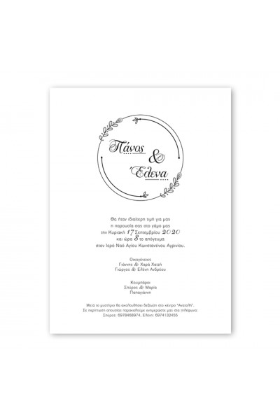 Black and White Wreath Προσκλητήριο Γάμου