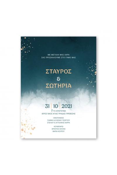Blue Smoke Προσκλητήριο Γάμου
