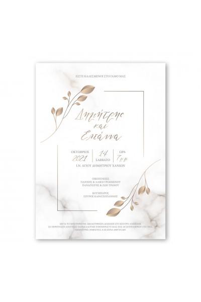 Bronze Gold Προσκλητήριο Γάμου