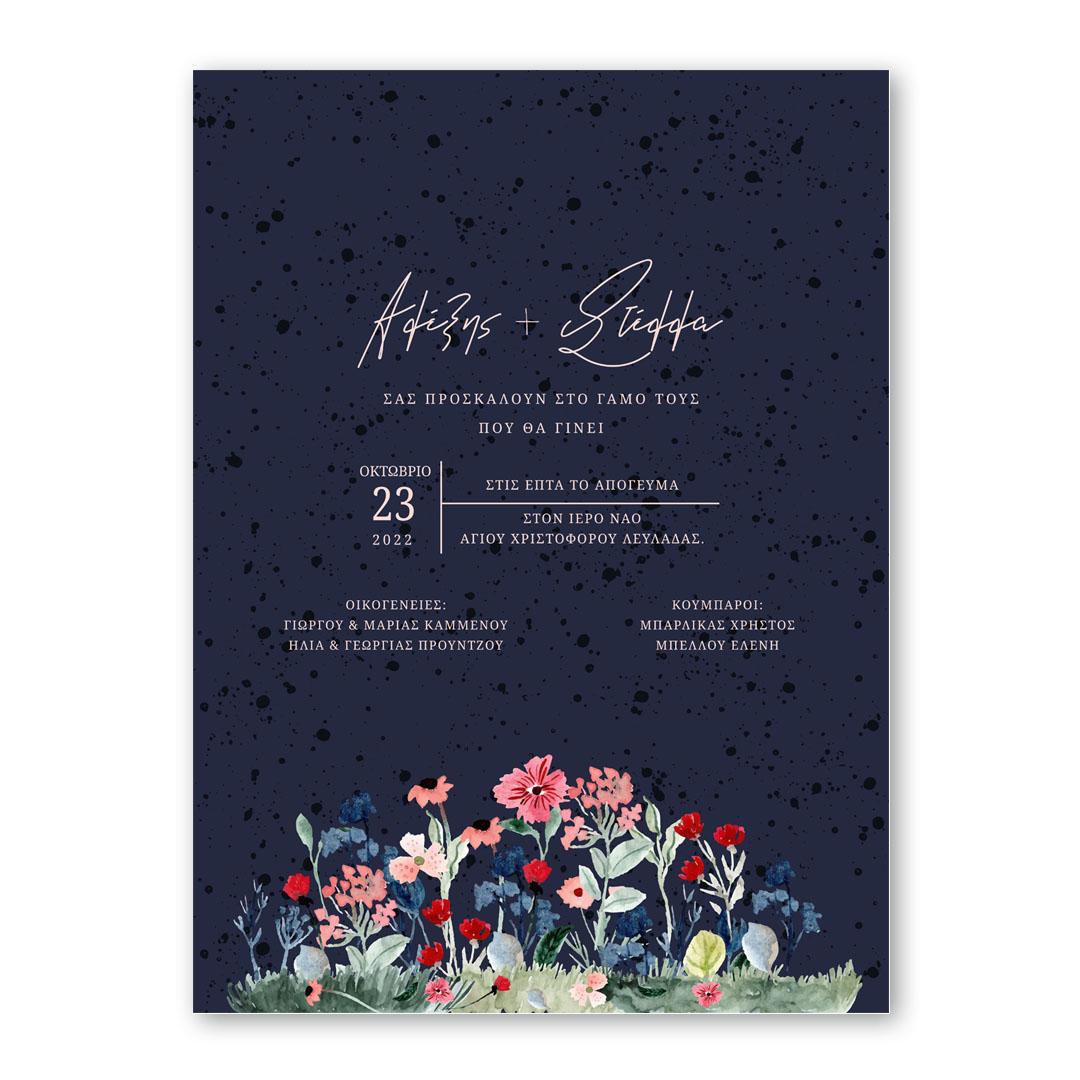 Colorful Garden Προσκλητήριο Γάμου