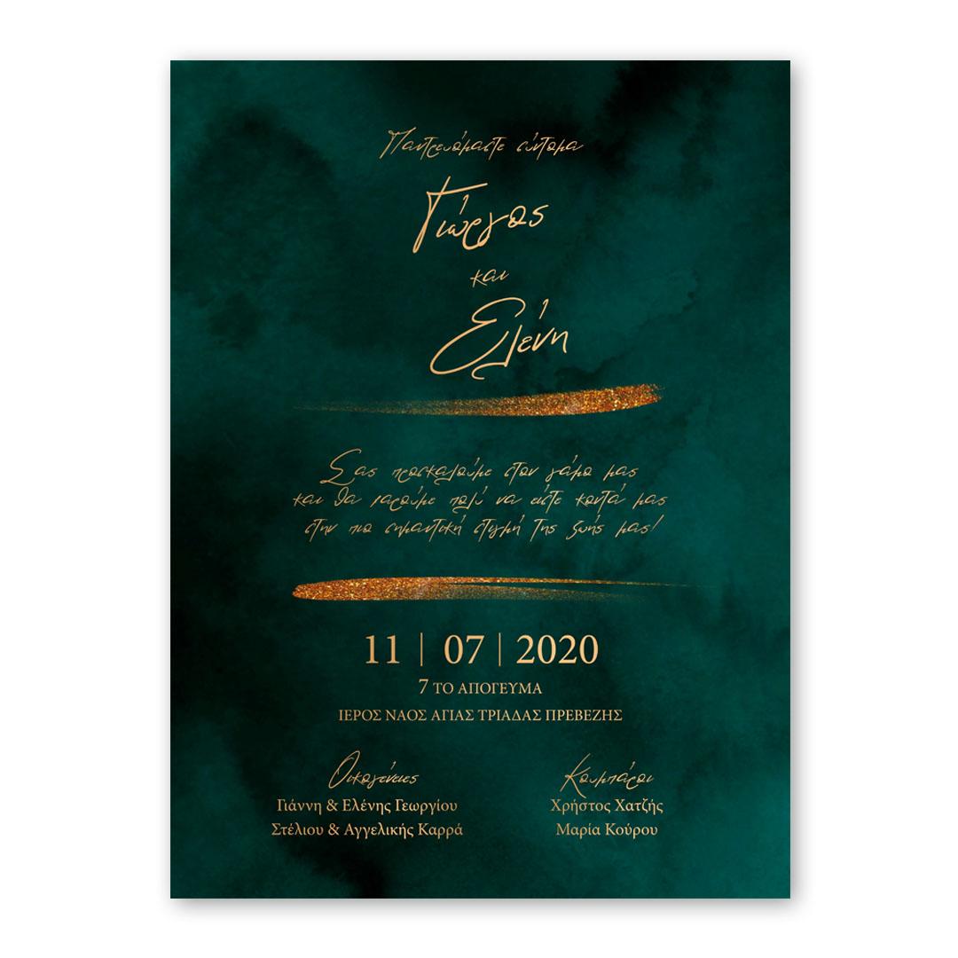 Cypress Green Προσκλητήριο Γάμου