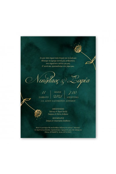 Dandelion Cypress Προσκλητήριο Γάμου