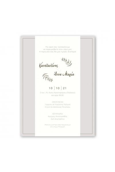 Double Frames Προσκλητήριο Γάμου