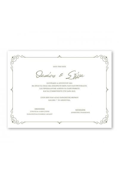 Elegant Style Προσκλητήριο Γάμου