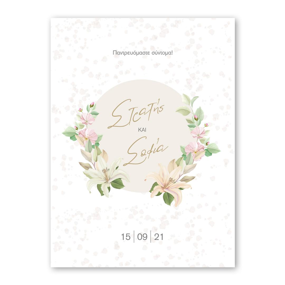 Full of Flowers Προσκλητήριο Γάμου