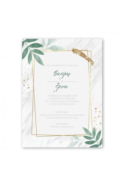 Glitter Edges Προσκλητήριο Γάμου