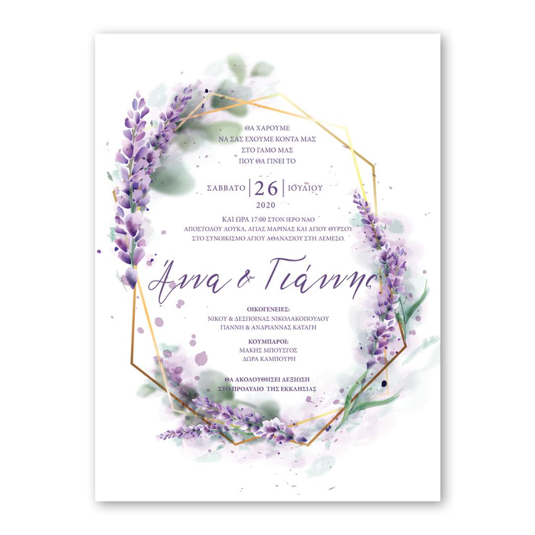 Lavender Leaves Προσκλητήριο Γάμου