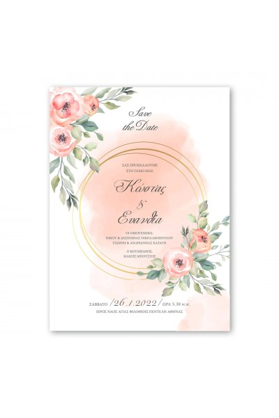 Ring Floral Προσκλητήριο Γάμου