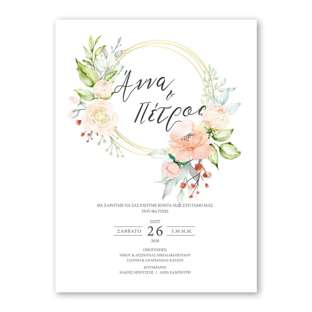 Blossom Ring Προσκλητήριο Γάμου
