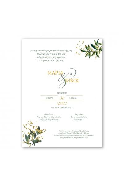 Love Floral Προσκλητήριο Γάμου