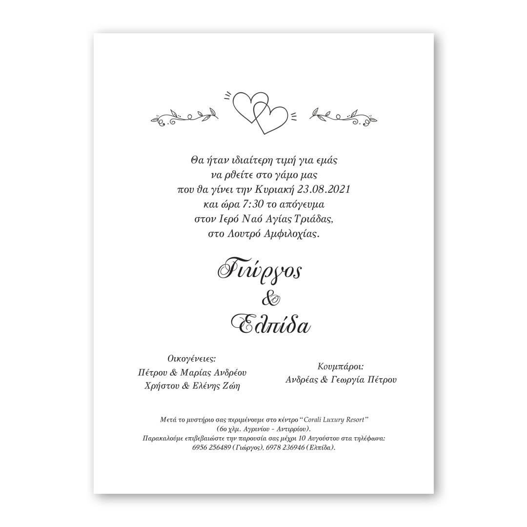Matching Hearts Προσκλητήριο Γάμου