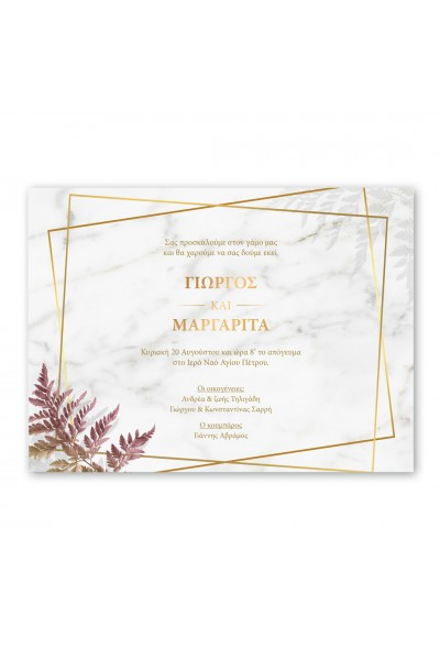 Marble Trend Προσκλητήριο Γάμου
