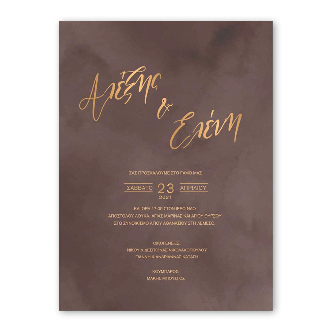 Gold & Brown Προσκλητήριο Γάμου
