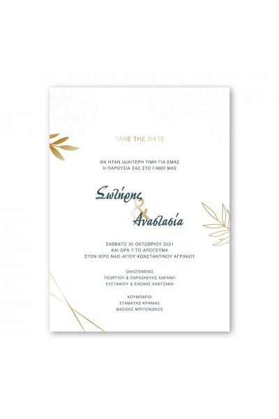 Minimal Flowers White Προσκλητήριο Γάμου
