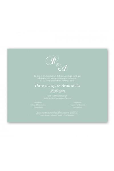 Mint Green Προσκλητήριο Γάμου