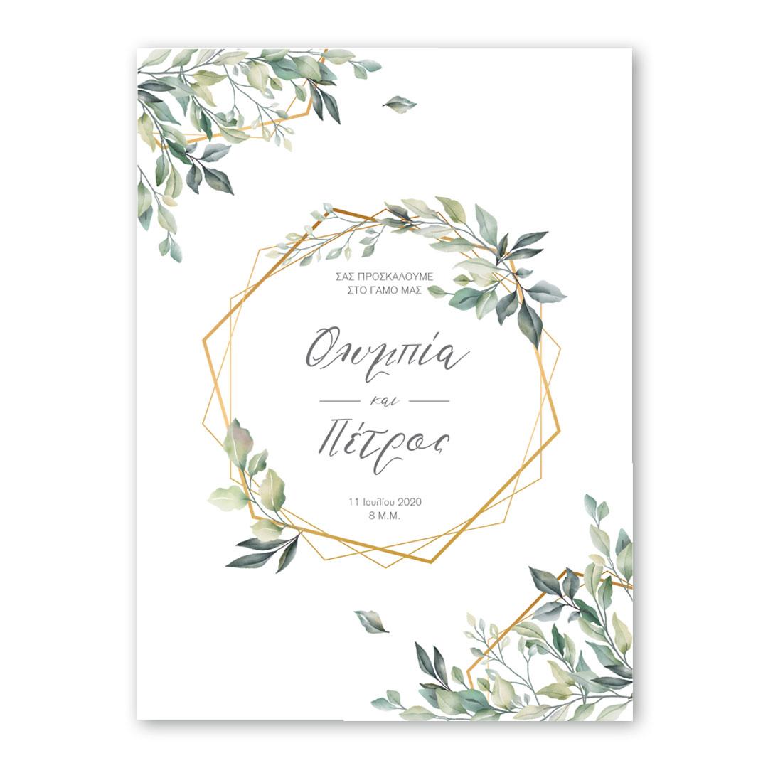 Olive Tree Προσκλητήριο Γάμου