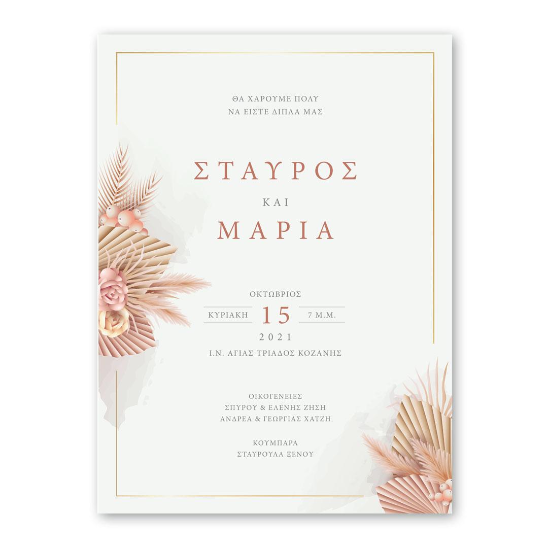 Pale Palette Προσκλητήριο Γάμου