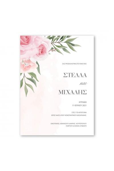 Pink Roses Προσκλητήριο Γάμου