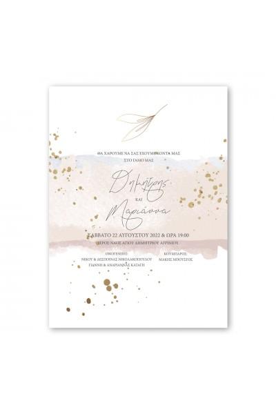 Sand Cream Προσκλητήριο Γάμου