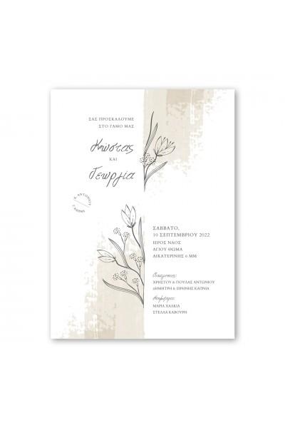 Split Flowers Προσκλητήριο Γάμου